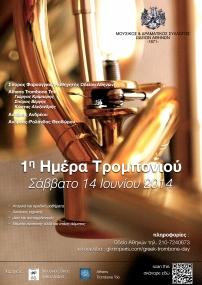 Greek Trombone Day 2014
