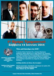 Greek Trombone Day (flyer)