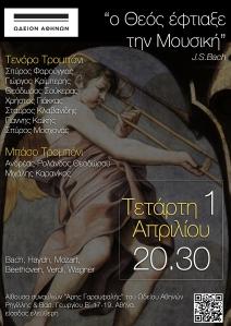 trombones (poster)